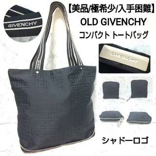 GIVENCHY - 【美品/極希少】OLD GIVENCHY コンパクト トートバッグ ポケッタブル