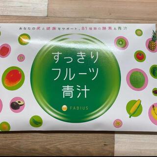 FABIUS - スッキリフルーツ青汁
