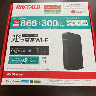 バッファロー(Buffalo)のBUFFALO WHR-1166DHP4(PC周辺機器)