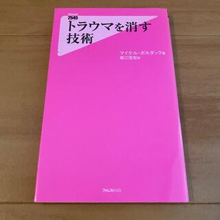 【新書】トラウマを消す技術(その他)