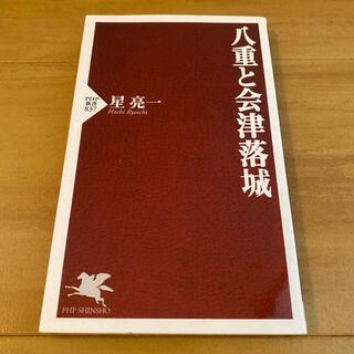 【新書】八重と会津落城(その他)