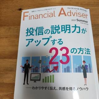 Financial Adviser  2021 Summer(ニュース/総合)