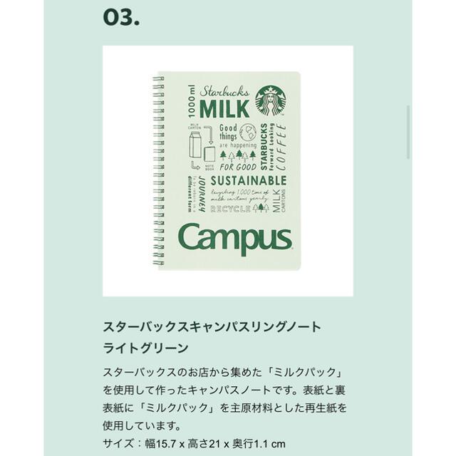 Starbucks Coffee(スターバックスコーヒー)のStarbucks 25th Greener Coffee Set スタバ 福袋 エンタメ/ホビーのコレクション(ノベルティグッズ)の商品写真
