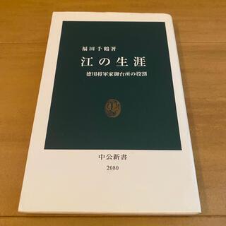 【新書】江の生涯 徳川将軍家御台所の役割(その他)
