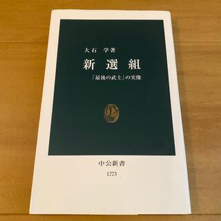 【新書】新撰組 「最後の武士」の実像(その他)