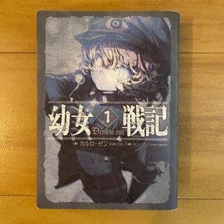 カドカワショテン(角川書店)の【小説】幼女戦記(文学/小説)