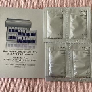 ALBION - 【アルビオン】エクシアAL ホワイトニング イマキュレートエッセンスMXC