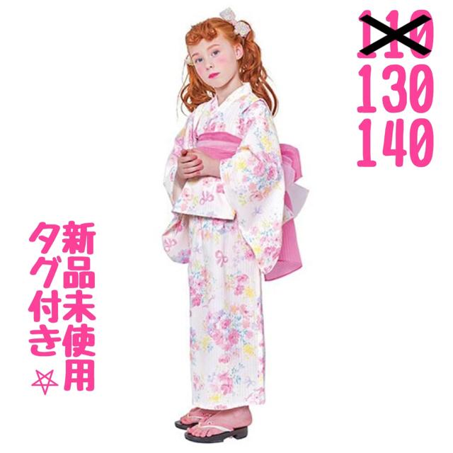 mezzo piano(メゾピアノ)のmezzo piano ストライプ×花柄浴衣ドレス  130 140 キッズ/ベビー/マタニティのキッズ服女の子用(90cm~)(甚平/浴衣)の商品写真
