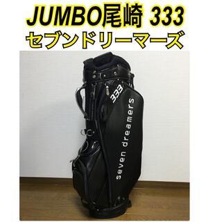 ジャンボ尾崎 sevendreamers 333 キャディバッグ(バッグ)