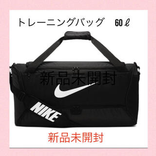NIKE - NIKE トレーニングバッグ ボストンバッグ 【新品未使用】