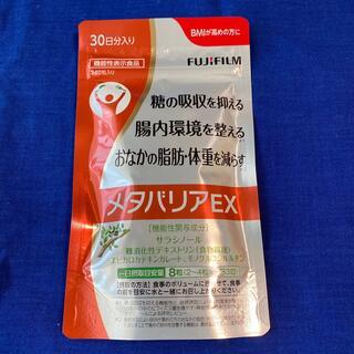 フジフイルム(富士フイルム)の富士フィルム メタバリアEX(30日分)(ダイエット食品)
