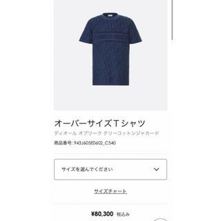 ディオール(Dior)の今週末限定価格 Dior オーバーサイズTシャツ (Tシャツ/カットソー(半袖/袖なし))