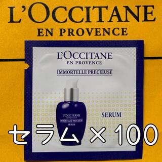 ロクシタン(L'OCCITANE)のロクシタン IMプレシューズセラム(美容液)サンプル×100(美容液)