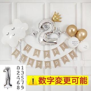 誕生日Happy Birthdayガーランド飾りセット(ナンバーバルーン1枚付き