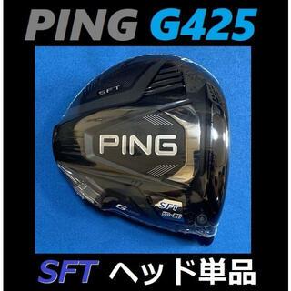 ピン(PING)のPING ピン G425 SFT 10.5度 ドライバーヘッド+カバー+レンチ(クラブ)