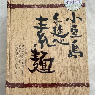 小豆島手延べ素麺 2.7キロ 未開封