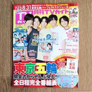 月刊TVガイド・関東版【新品未開封】