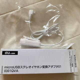 エーユー(au)のau Micro USBステレオイヤホン変換アダプタ(その他)