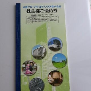 近鉄グループホールディングス 株主優待券1冊(その他)
