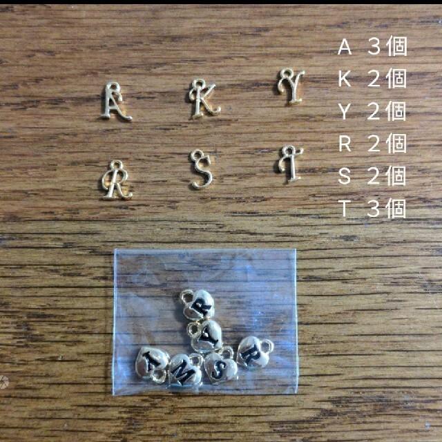 貴和製作所(キワセイサクジョ)の貴和製作所 イニシャル チャーム アルファベット ハンドメイドのアクセサリー(チャーム)の商品写真