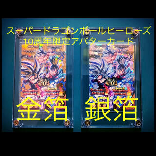 BANDAI - SDBH 10th Anniversary 限定アバターカード(金箔&銀箔)