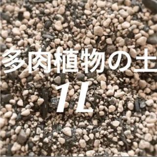 多肉植物の土 培養土 約1リットル 即購入歓迎❣️(その他)