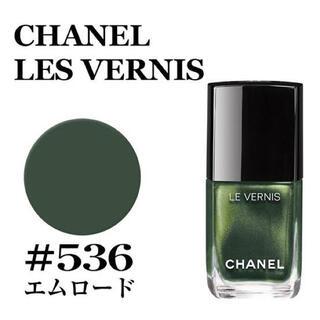 CHANEL - CHANEL シャネル ヴェルニ  ロングトゥニュ 536 エムロード