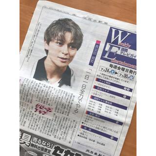 眞栄田郷敦 21年7月23日北日本新聞週間テレビガイド(男性タレント)