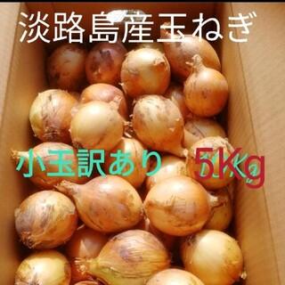 ◆小玉訳あり5Kg◆淡路島玉ねぎ たまねぎ 玉葱(野菜)