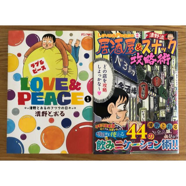 Love & Peace  清野とおる 1、2巻セット エンタメ/ホビーの漫画(青年漫画)の商品写真