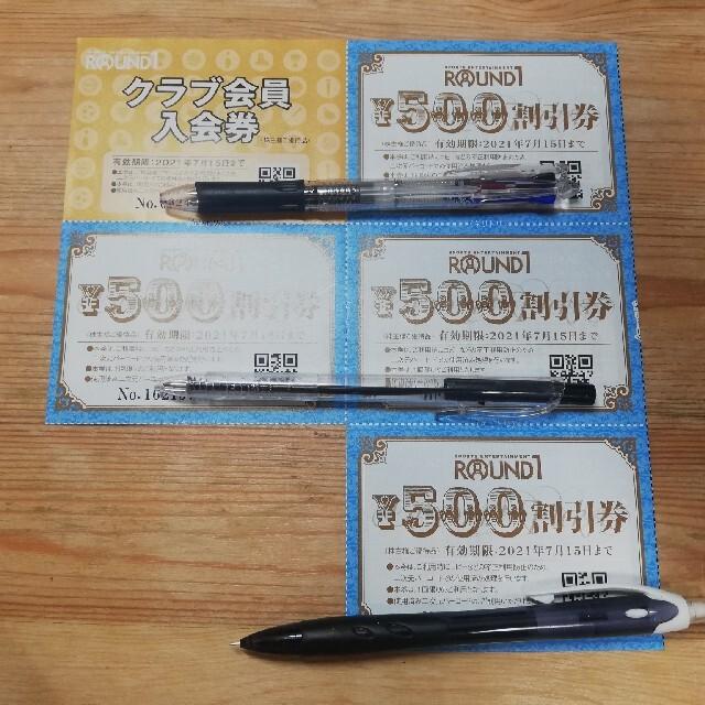 ROUND1 ラウンドワン 株主優待券(500円割引券4枚+クラブ会員入会券) チケットの施設利用券(ボウリング場)の商品写真