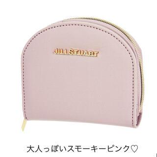 ジルスチュアート(JILLSTUART)の【即購入OK・送料無料】sweet7月号付録(財布)