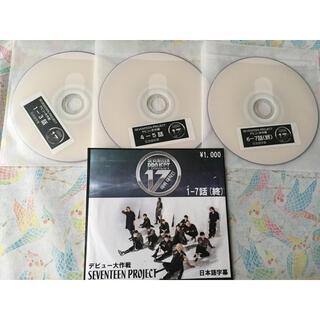 SEVENTEEN - SEVENTEEN DVD デビュー大作戦