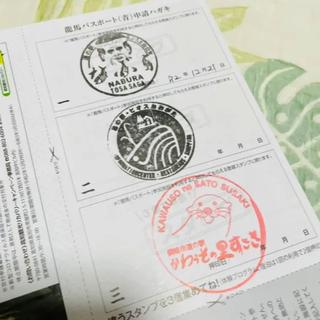 即購入可‼️高知 龍馬パスポート 申請ハガキ 旅行 gotoトラベル(その他)