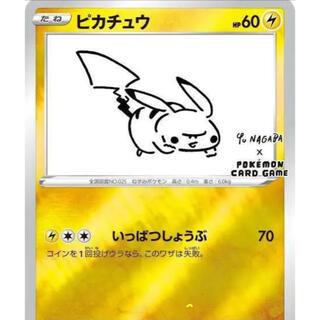 ポケモン(ポケモン)のピカチュウ プロモカード ポケモンセンター(シングルカード)