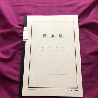 コクヨ(コクヨ)の売上帳(オフィス用品一般)