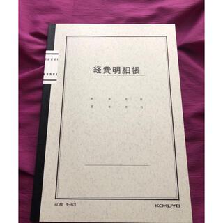 コクヨ(コクヨ)の経費明細帳(オフィス用品一般)