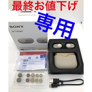 【最終お値下げ】SONY WF-1000XM3 シルバー