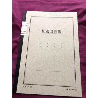 コクヨ(コクヨ)の金銭出納帳(オフィス用品一般)