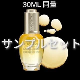 ロクシタン(L'OCCITANE)のサシェ☆ロクシタン IMインテンシヴオイル (ブースター/導入液)