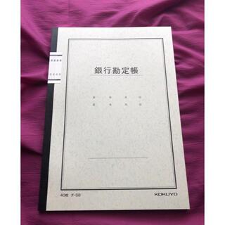 コクヨ(コクヨ)の銀行勘定帳(オフィス用品一般)
