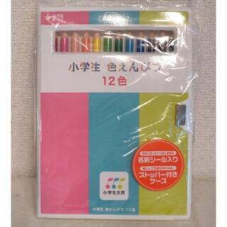 サクラクレパス(サクラクレパス)の小学生 色えんぴつ 12色(色鉛筆)