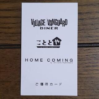 ヴィレッジヴァンガード DINER 優待カード(その他)