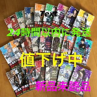 講談社 - 東京リベンジャーズ 全巻セット 1〜23