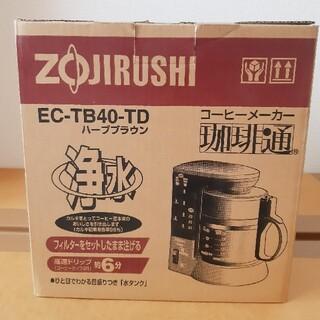 象印 - 【未使用品】象印/コーヒーメーカー/EC-TB40-TD