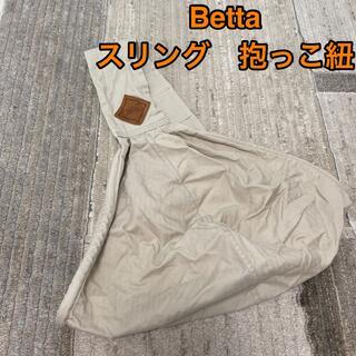 Betta スリング 抱っこ紐 (ベージュ)