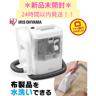 アイリスオーヤマ(アイリスオーヤマ)の【新品未開封】 アイリスオーヤマ  リンサークリーナー RNS-300(掃除機)