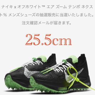 ナイキ x オフホワイト™ エア ズーム テンポ ネクスト% nike off (スニーカー)