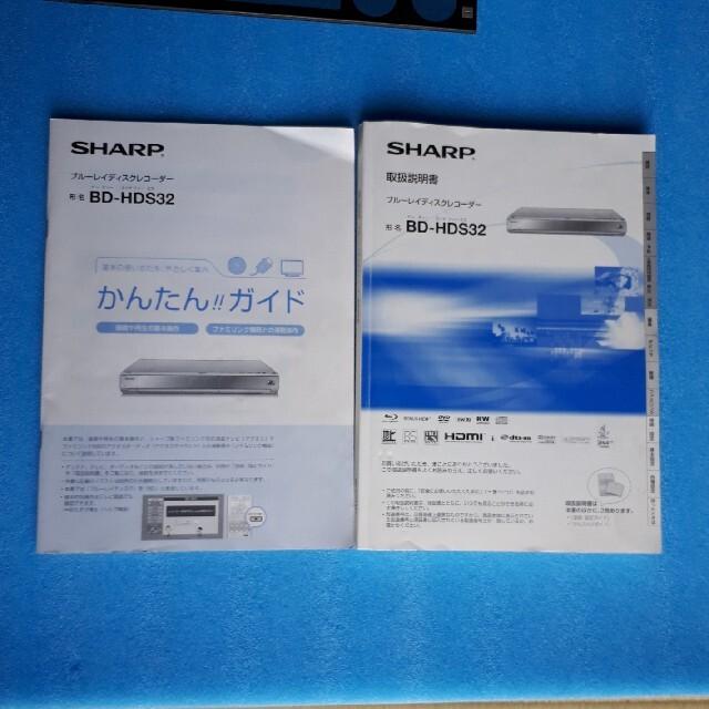 SHARP(シャープ)のシャープ ブルーレイディスクレコーダーBD-HDS32 スマホ/家電/カメラのテレビ/映像機器(ブルーレイレコーダー)の商品写真
