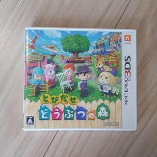 ニンテンドー3DS - とびだせ どうぶつの森 3DS